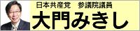 大門みきし(日本共産党参議院議員)