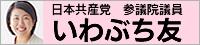 いわぶち友(日本共産党参議院議員)