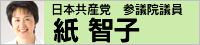 紙智子(日本共産党参議院議員)