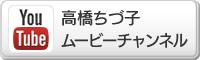 高橋ちづ子のムービーチャンネルへ