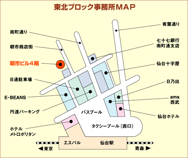 東北ブロック事務所地図