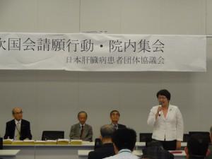 日本肝臓病団体協議会(日肝協)の集会であいさつする高橋ちづ子=国会内