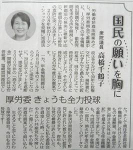6月13日付しんぶん赤旗「北海道・東北のページ」より