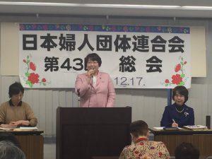 婦団連定期総会にて