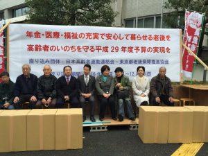 日本高齢者連絡協議会厚労省前座り込みにて
