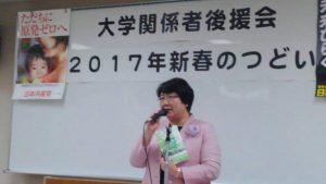 宮城県大学関係者新春のつどいにて