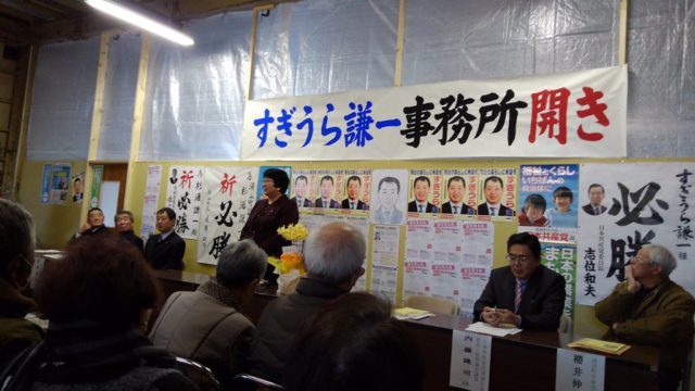 結果 涌谷 選挙 町議会 議員